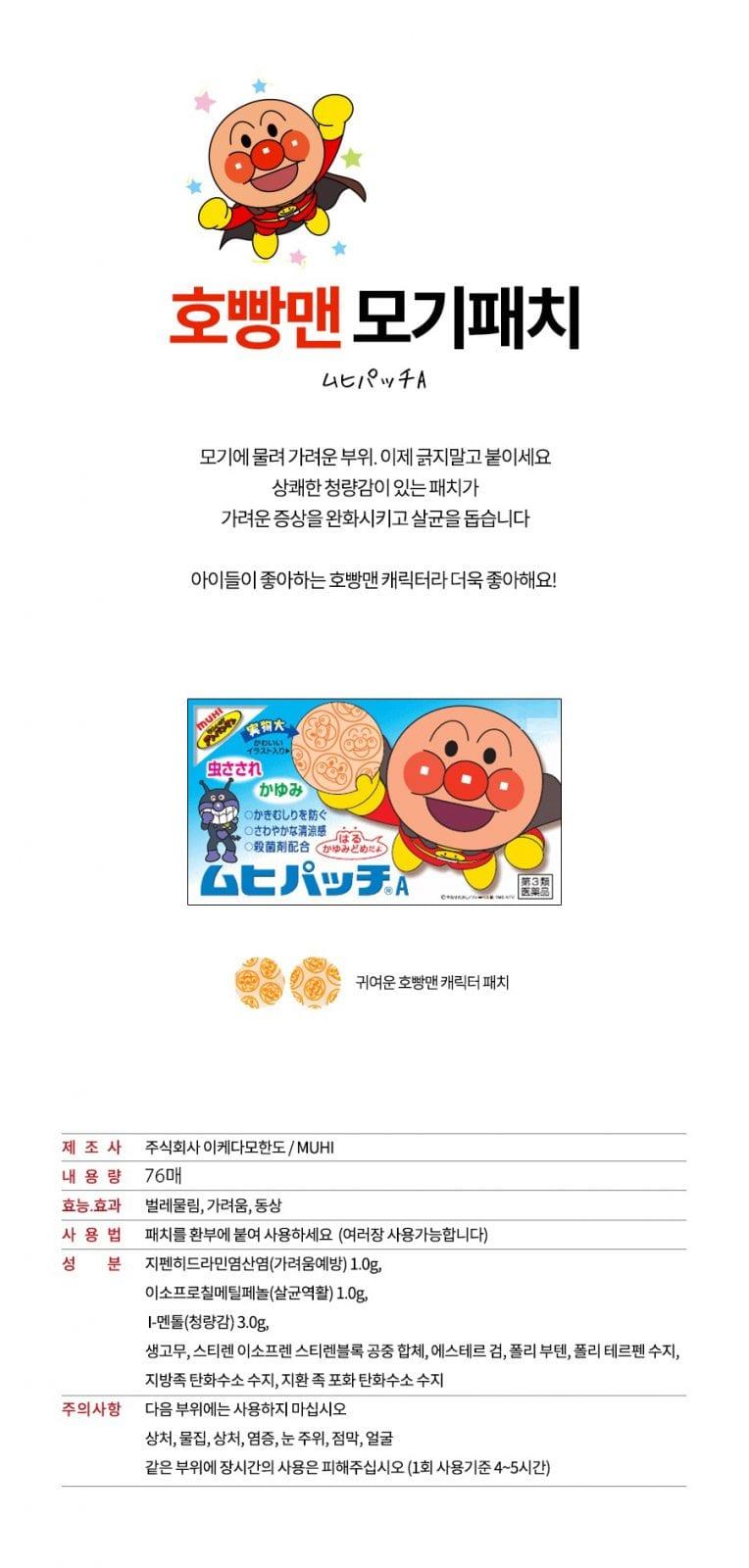 호빵맨 모기패치 38매 피부염 벌레 가려움