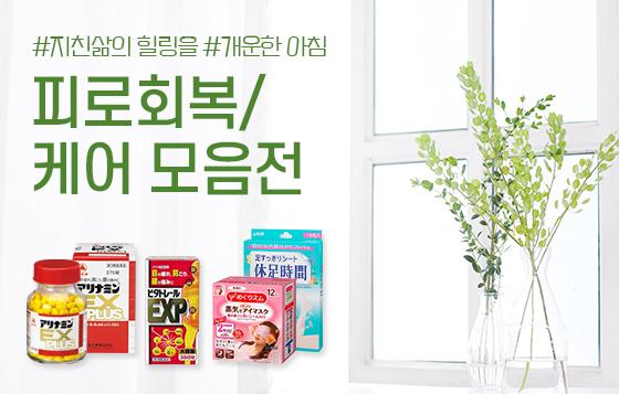 피로회복 아리나민 아이봉 휴족시간