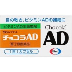 チョコラAD50CP