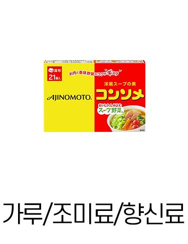 가루 조미료 향신료 배너