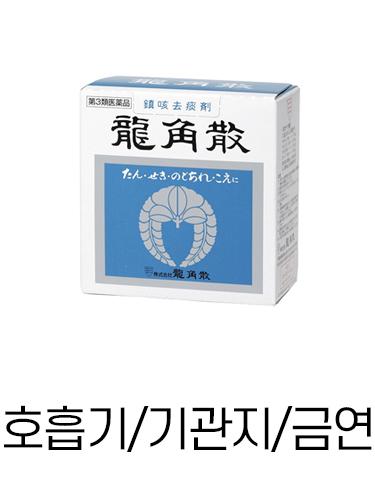 호흡기 1