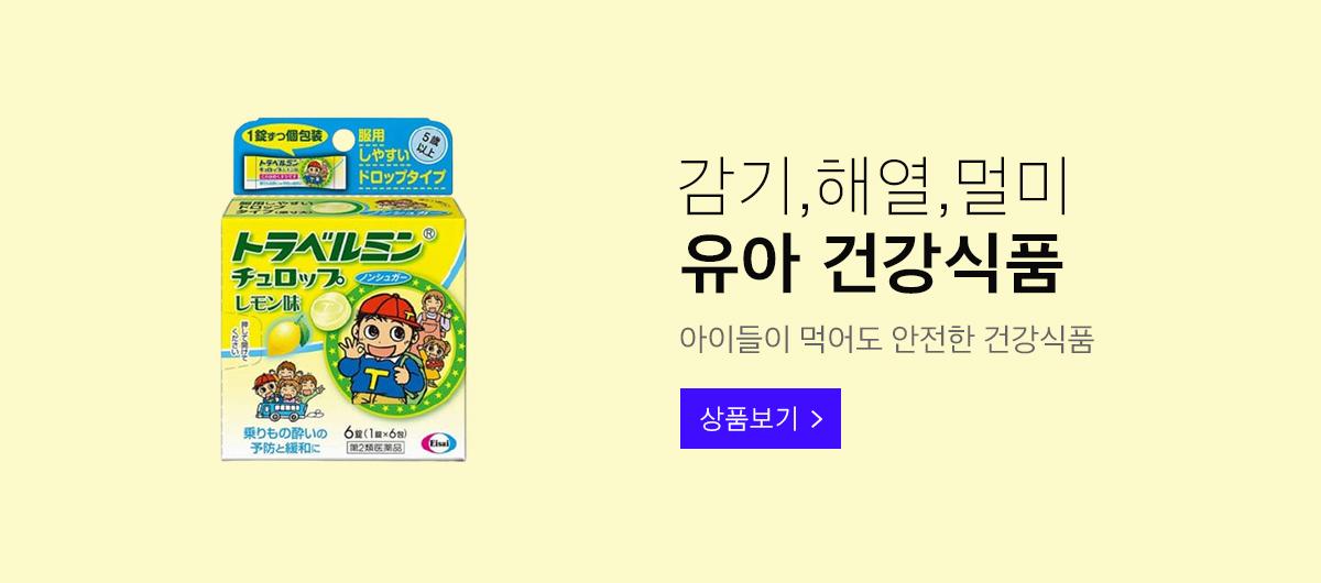 상단배너 감기해열멀미유아건강식품 1