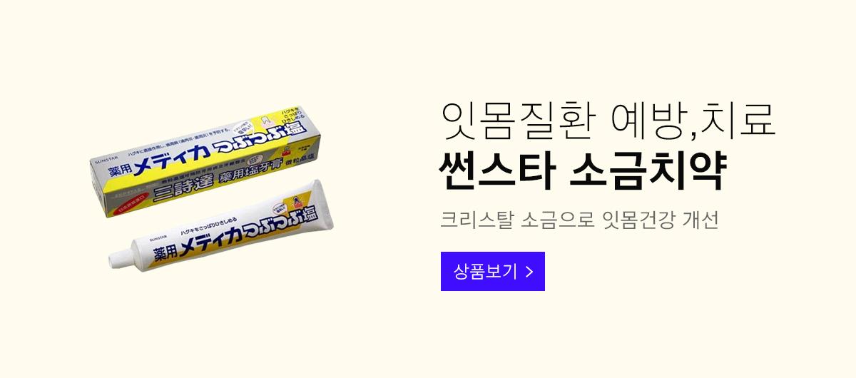 상단배너 썬스타소금치약 3