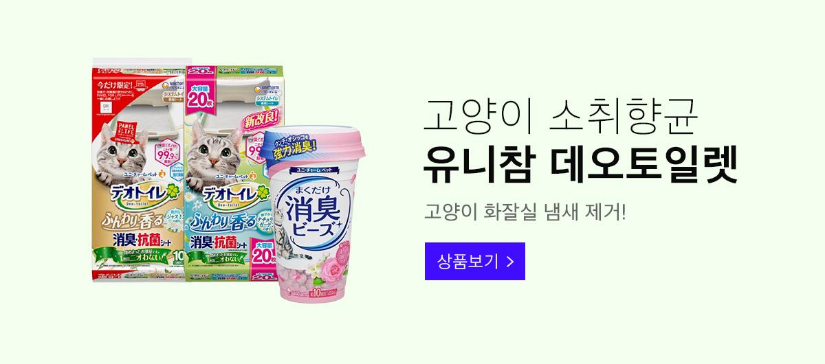 상단배너 유니참 2