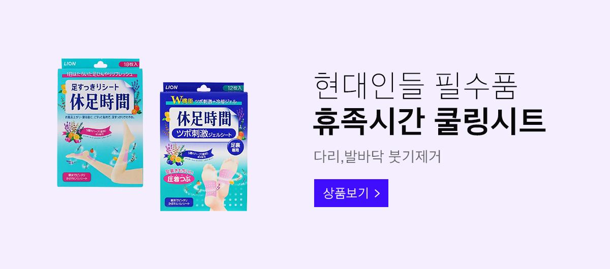 상단배너 휴족시간 3