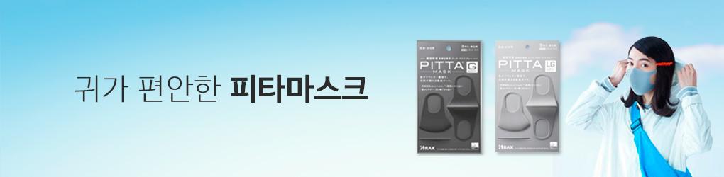 상품띠배너 피타마스크 1