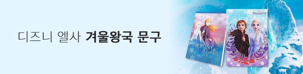 겨울왕국 띠배너