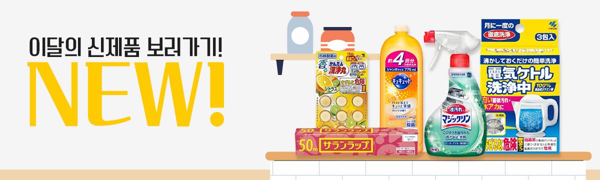 주방용품 1