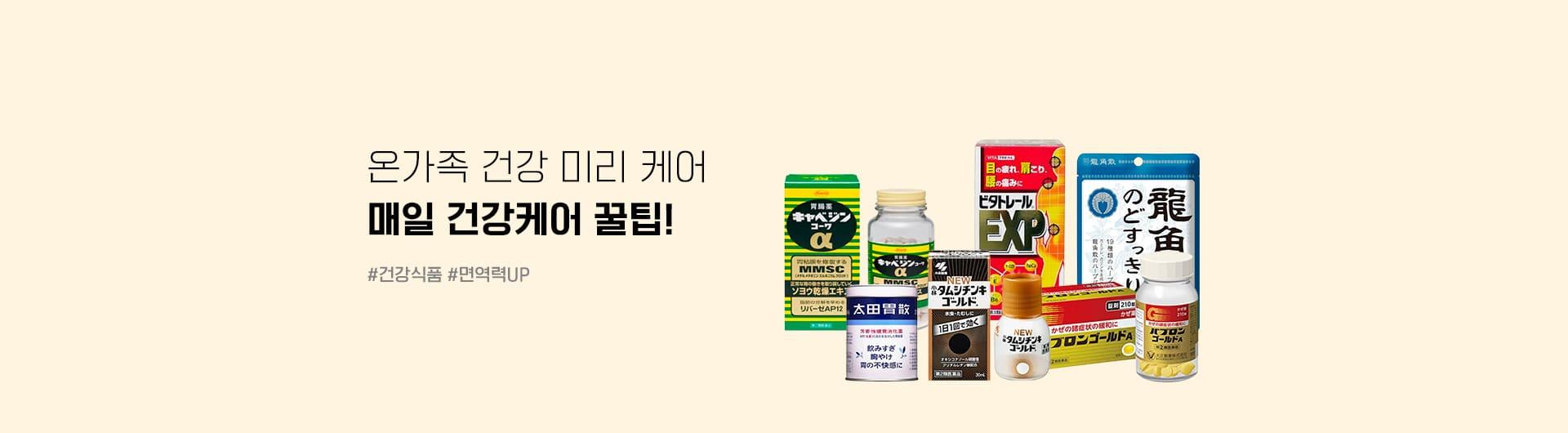 상단메인 건강식품 1