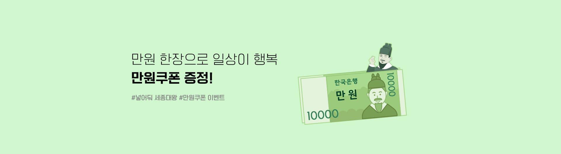 상단메인 만원
